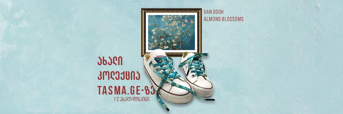 Almond Blossoms -Vincent van Gogh tasma.ge